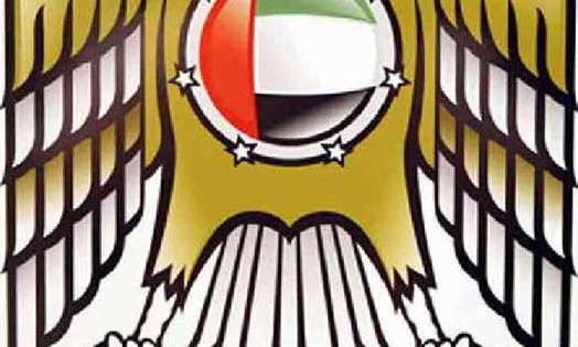 UAE Federal Ministry Websites Contact and Address