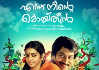 Ennu Ninte Moideen - Malayalam movie - in Abu Dhabi