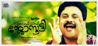 Life of Josutty - Malayalam movie - in Abu Dhabi
