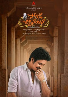 Soggade Chinni Nayana - Telugu movie - in Abu Dhabi