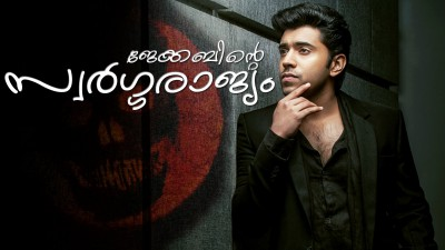 Jacobinte Swargarajyam Malayalam 2016 movie released in Abu Dhabi
