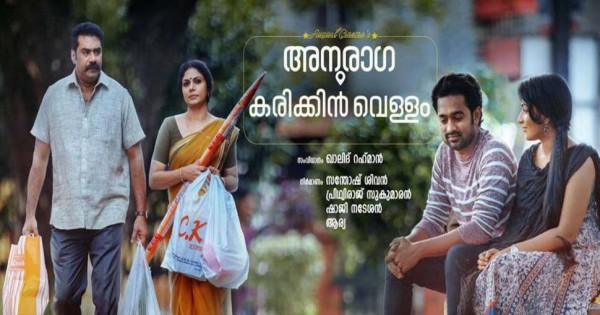 Anuraga Karikkin Vellam Malaylam 2016 movie released in Abu Dhabi