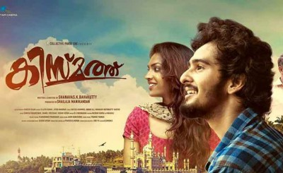 Kismath 2016 - Malayalam Movie in Abu Dhabi