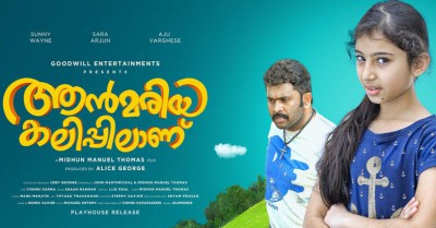 Ann Mariya Kalippilanu 2016 - Malayalam Movie in Abu Dhabi