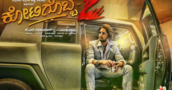 Kotigobba 2 - Kannada Movie in Abu Dhabi