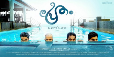 Pretham 2016 - Malayalam Movie in Abu Dhabi