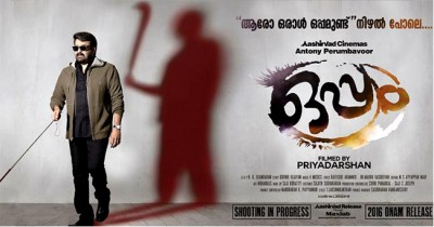 Oppam 2016 - Malayalam Movie in Abu Dhabi