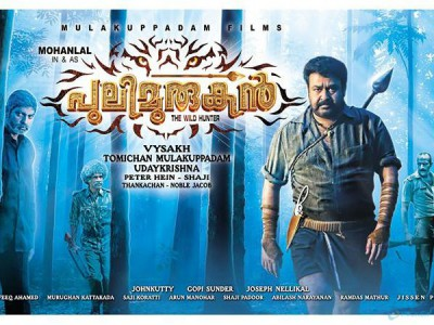 Pulimurugan 2016 - Malayalam Movie in Abu Dhabi