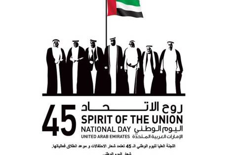 45th National Day Celebrations - Family Event in Abu Dhabi