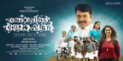 Thoppil Joppan 2016 - Malayalam Movie in Abu Dhabi
