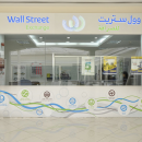Wall Street Exchange Centre Dubai