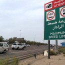 Abu Dhabi Road Speed Limit Sign