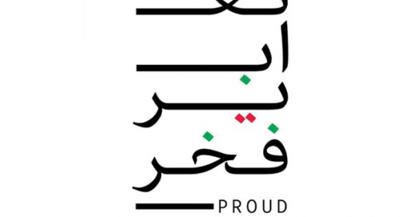 Proud Expressions - Arts Event in Abu Dhabi