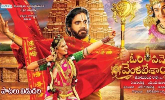 Om Namo Venkatesaya 2017 - Telugu Movie in Abu Dhabi
