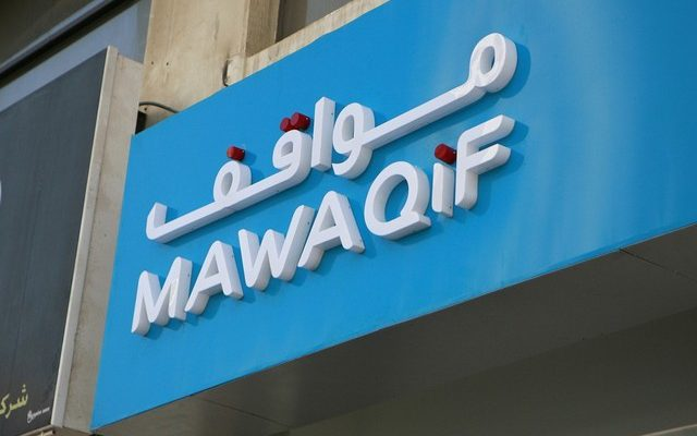 Mawaqif Centre Board