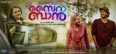 Saira Banu 2017 - Malayalam Movie in Abu Dhabi