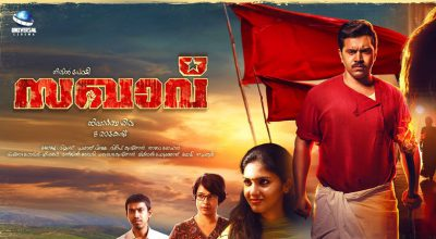 Sakhavu 2017 - Malayalam Movie in Abu Dhabi