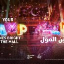 Your Lamp Shines-Bright At The Mall - Family Event in Abu Dhabi
