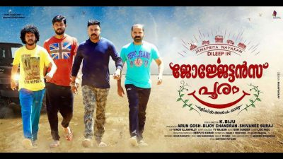Georgettan's Pooram 2017 - Malayalam Movie in Abu Dhabi