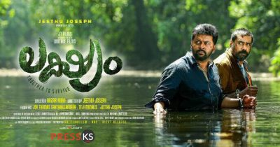 Lakshyam 2017 - Malayalam Movie in Abu Dhabi