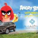 Angry Birds Flock at Bawabat Al Sharq Mall 2017 - Family Event at Abu Dhabi
