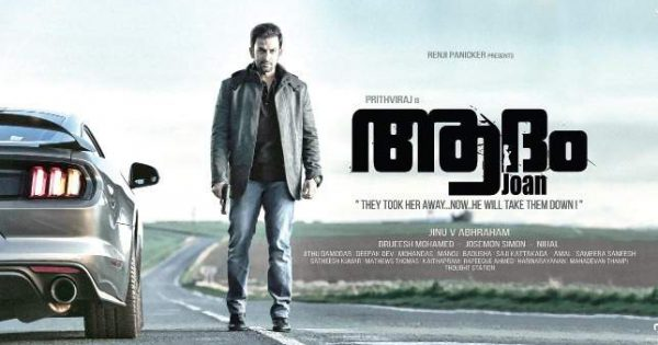 Adam Joan malayalam movie 2017 released in Abu Dhabi Cinemas
