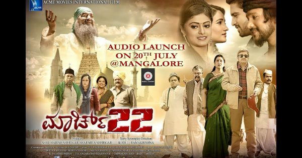 March 22 Kannada 2017 movie released in Abu Dhabi Cinemas