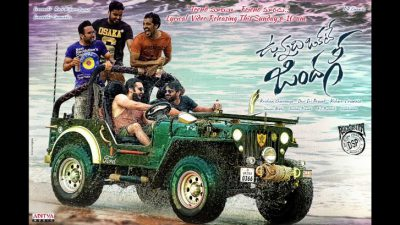 Vunnadhi Okate Zindagi Telugu 2017 movie released in Abu Dhabi