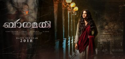 Bhaagamathie 2018 - Telugu Movie in Abu Dhabi