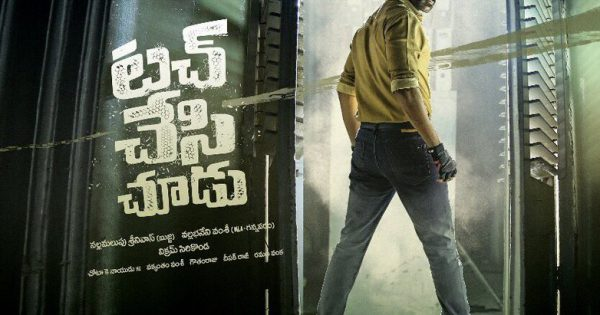 Touch Chesi Chudu 2018 - Telugu Movie in Abu Dhabi