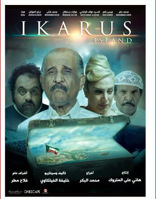 Ikarus 2018 - Arabic Movie in Abu Dhabi