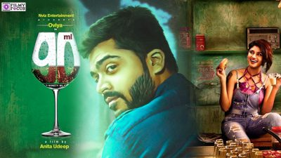 90 ML (2019) (tamil) movie in Abu Dhabi