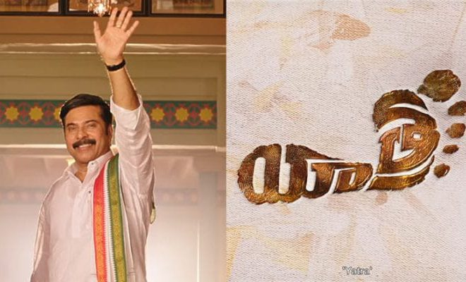 yatra  2019   tamil  movie in abu dhabi