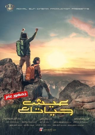 EISH HAYATAK-  Arabic Movie in Abu Dhabi