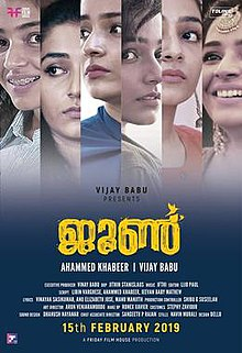 JUNE- Malayalam  Movie in Abu Dhabi
