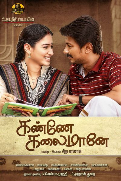 KANNE KALAIMAANE- Tamil  Movie in Abu Dhabi