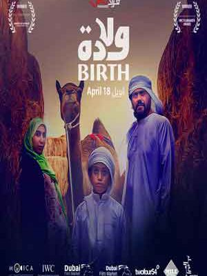 Wiladah- Arabic Movie in Abu Dhabi