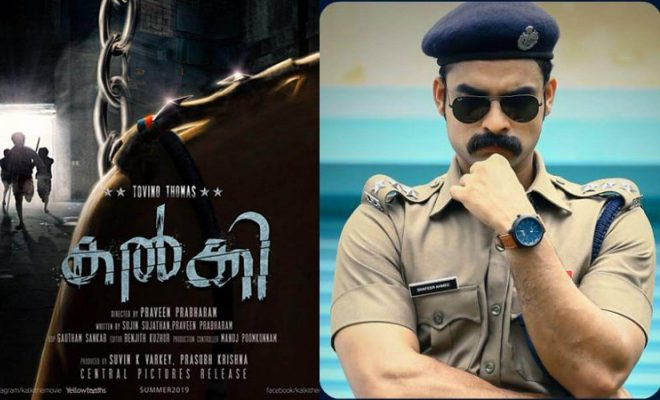Kalki Malayalam Movie 2019