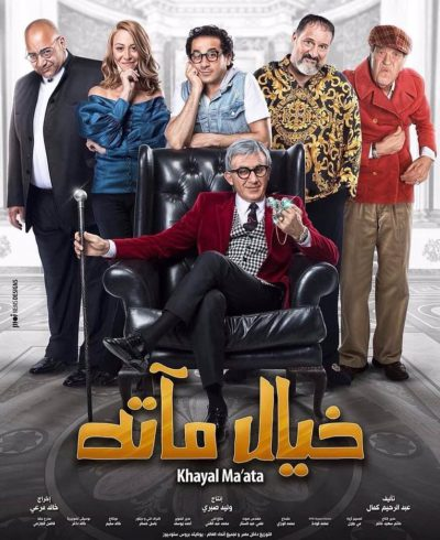 Khayaal Ma'atah movie @ abudhabi2.com