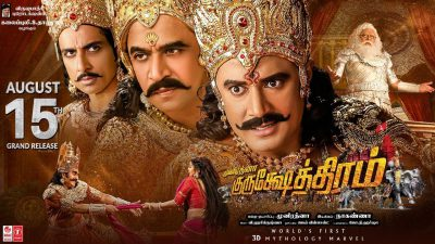 Watch Kurukshetra Kannada Movie in Abu Dhabi
