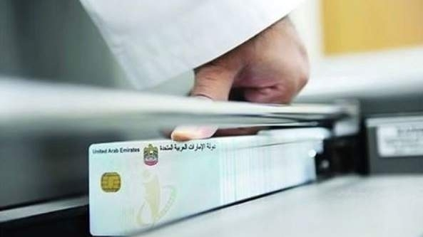 New Emirates ID fee announcement in UAE