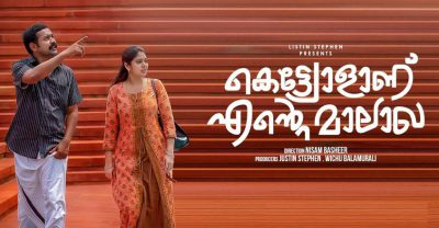Kettiyollaanu Ente Maalakha 2019 Malayalam Movie in Abu Dhabi