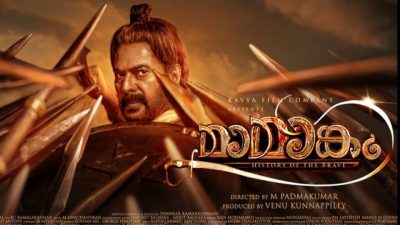 Mamangam 2019 Malayalam Movie in Abu Dhabi