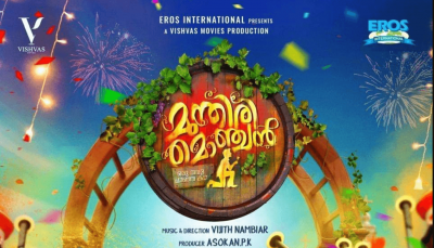 Munthiri Monchan 2019 Malayalam Movie in Abu Dhabi