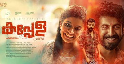 Kappela 2020 Malayalam Movie in Abu Dhabi