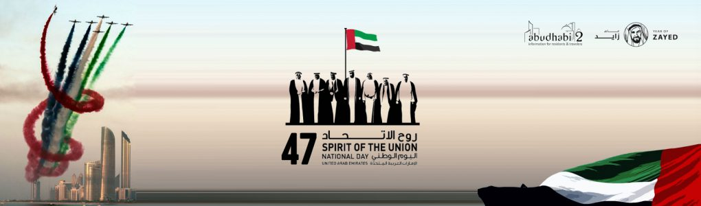 UAE 47th National Day 2018